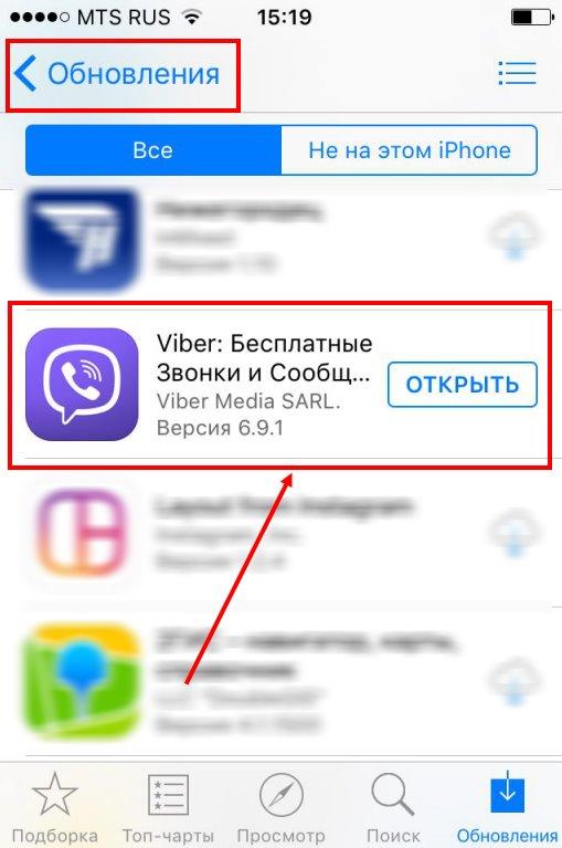 Как записать видеозвонок в Вайбере (Viber), несколько советов