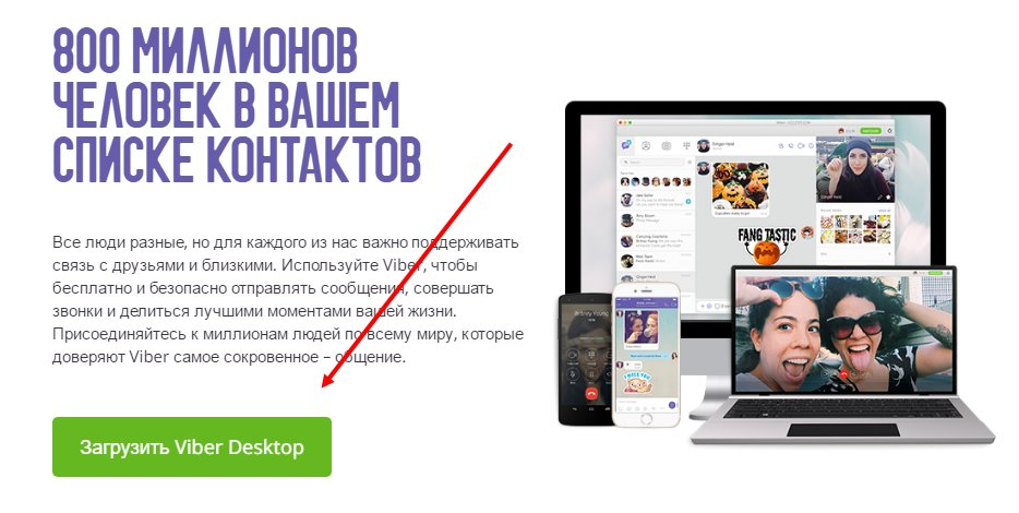 вайбер для windows 8